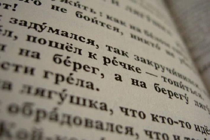 imparare l'alfabeto russo