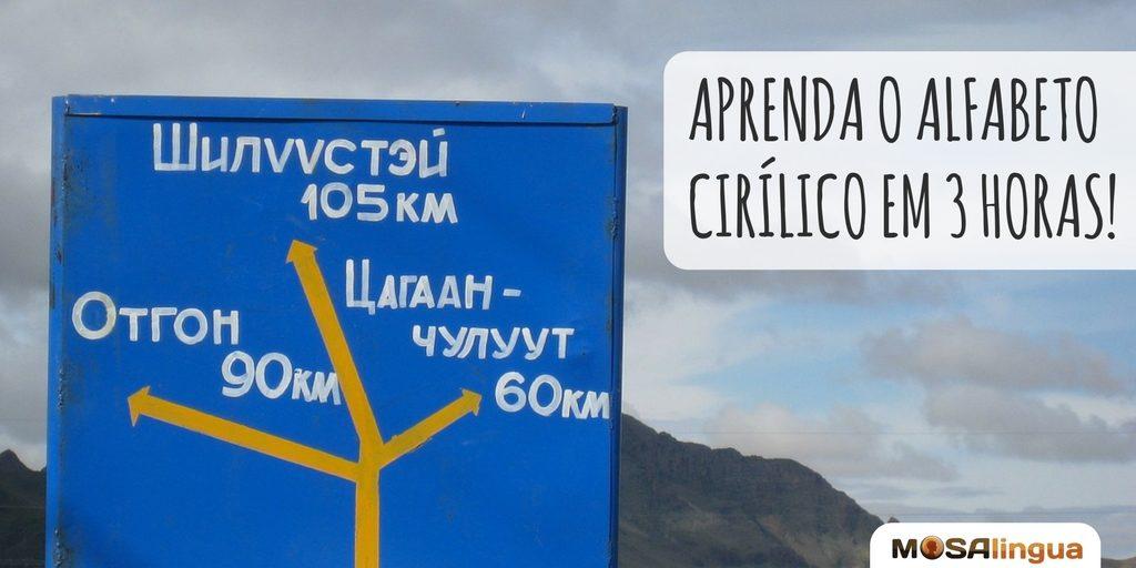aprender o alfabeto cirílico
