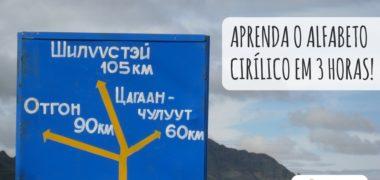 Como aprender o alfabeto cirílico em 3 horas