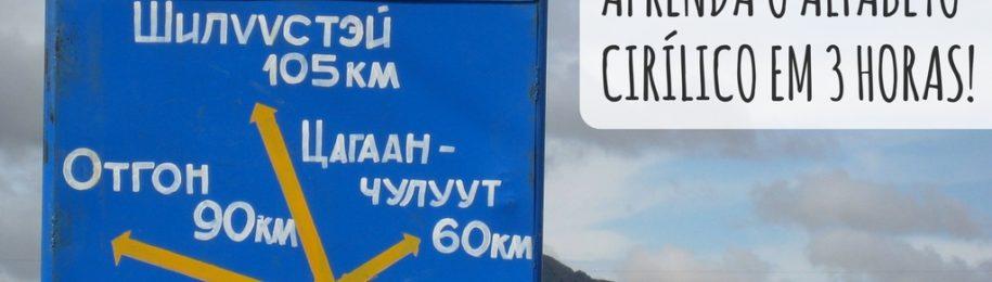 Como aprender o alfabeto cirílico em 3 horas Image